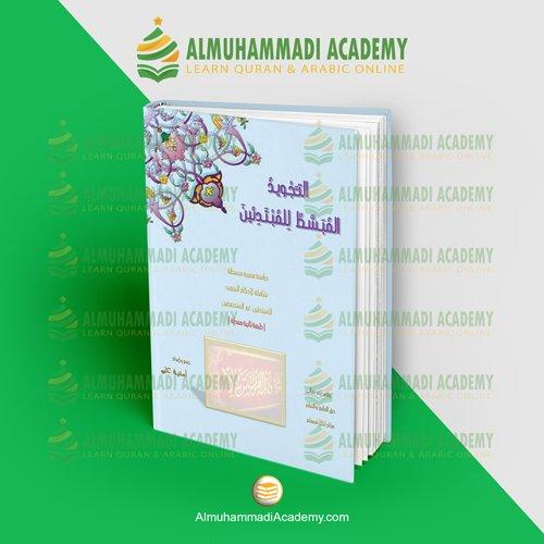 التجويد المُبَسَّطْ للمبتدئين - almuhammadiacademy.com