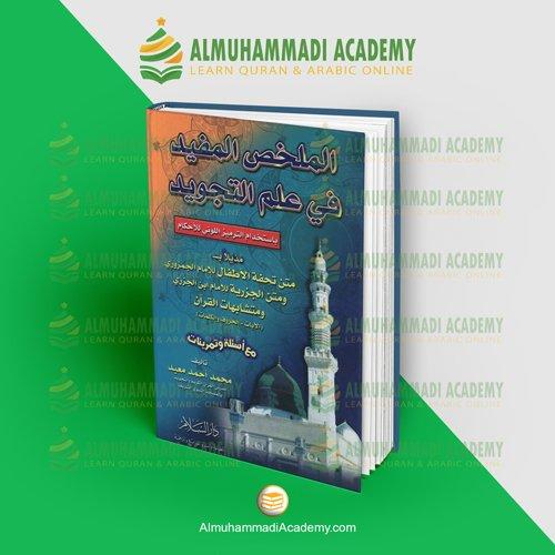 الملخص المفيد فى علم التجويد - almuhammadiacademy.com