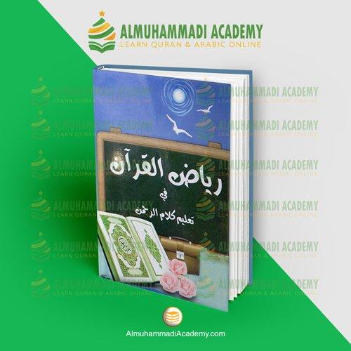 رياض القرآن في تعليم كلام الرحمن - almuhammadiacademy.com