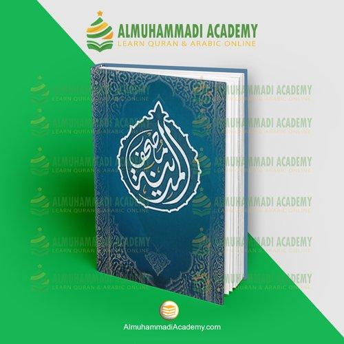 مصحف المدينة - almuhammadiacademy.com