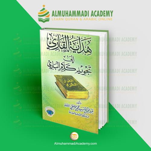 هداية القاري - almuhammadiacademy.com